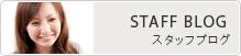 スタッフブログ STAFF BLOG へ