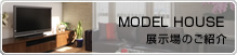 MODEL HOUSE 展示会のご紹介 へ