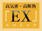 高気密・高断熱「EX」エコミック