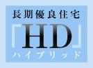 長期優良住宅「HD」ハイブリッド
