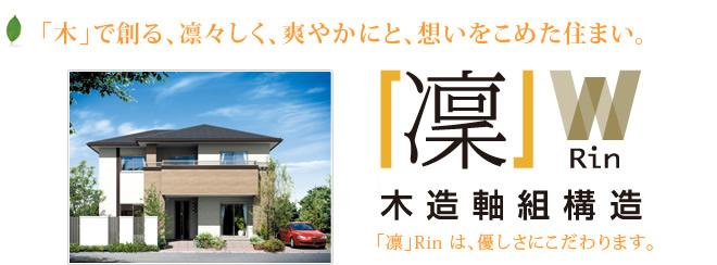 テクニカル『凛』Techonology Rin